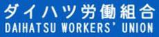 ダイハツ労働組合